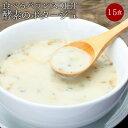 ぷるるん姫 満腹美人食べるバランスDIET 10種の野菜たっぷり酵素のポタージュ 15食入り! ダイエット食品/ダイエット スープ/ダイエット 酵素/diet/ス−プ