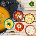 寒天とこんにゃくでとろ〜り温活ダイエットスープ5種類 計32食セット