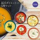 寒天とこんにゃくでとろ〜り温活ダイエットスープ5種類 計64食セット