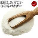 おからパウダー100包 おから 便利な個包装 /大豆ファイバー/おからファイバー/おからパウダー/糖質制限/ダイエット/