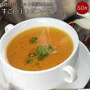 【メール便 送料無料】健康さらさら・すごい玉ねぎスープ50包 ケルセチン 水溶性食