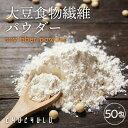 大豆食物繊維パウダー 50包 大豆 便利