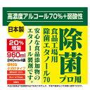 【即納】高濃度70%以上 96...
