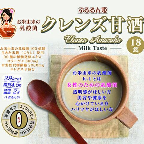 【メール便 送料無料】「ぷるるん姫」クレンズ甘酒 ミルク味 18包入り(1包17g)