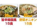 ぷるるん姫 からだ喜ぶ美容雑炊セット 旨辛15食&野菜オニオン15食セット(計30食)