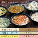 【メール便 送料無料/ダイエット 雑炊 diet】ぷるるん姫 満腹美人 食べるバランスDIET