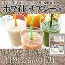 【メール便 送料無料】 ぷるるん姫 白いチアシード (希少ホワイト種) 500g 【SUPER FOOD/スーパーフード】