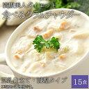 【メール便 送料無料】 ぷるるん姫 満腹美人 ダイエットクラムチャウダー15食入り!豆