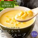 【メール便 送料無料】 24種の緑黄色野菜の贅沢とろ〜りコーンスープ15食入り! ダイエット