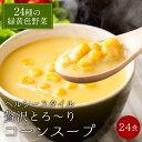 【メール便 送料無料】 24種の緑黄色野菜の贅沢とろ〜りコー...