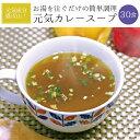 【メール便 送料無料】 元気カレースープ30食セット!包装資材簡素化のため訳あり価格