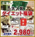 【送料無料】大人気5種入り★ダイエットフード福袋セット!★大...