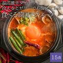 生姜・カプサイシンたっぷり「噛んで食べる」ダイエット韓国チゲスープ15食セット!  diet ス−プ