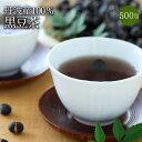 丹波産100%!ぷるるん姫の黒豆茶 どっさり500包