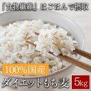 ぷるるん姫 DIET 国産 もち麦(国産100%)大袋5kg