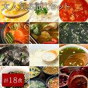 【メール便 送料無料】大人気お試しセット!18食わかめスープ、玉ねぎしじみスープ、