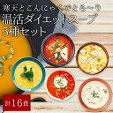寒天とこんにゃくでとろ〜り温活ダイエットスープ5種類 計16食セット