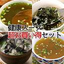 健康スープ超お買い得セット!わかめスープ50食、玉ねぎしじみスープ30包、しじみスープ30食、元気カレースープ30食(非常食/スープ/ダイエット)