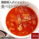 【メール便 送料無料】大豆のお肉たっぷり&90種の植物発酵酵素エキス入り!満腹美人ダイエ