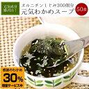 【メール便 送料無料】元気わかめスープ50食セット!訳あり企画!包装資材簡素化商品