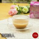雪絹美人(ゆききぬびじん) 美容ドリンク!15包(15g×15包)