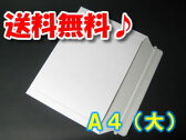 【200枚】【送料無料】 厚紙封筒(ビジネスレターケース) A4(大) ワンタッチテープ付 引きちぎりテープ付 デルパック