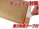 【サンプルセット】クッション封筒 開封テープ付 CD・DVD・B5・A4・B4・A3 【各1点】
