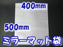 【600枚】【送料無料】 ミラーマット袋 厚み1mm 400×500mm セキスイ 【ライトロン】【発泡シート】【フォームクッション】
