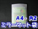 【送料無料】 【800枚】 ミラーマット袋 厚み1mm 225×315mm A4・角2 セキスイ 【ライトロン】【発泡シート】【フォームクッション】