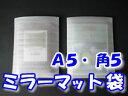 【100枚】 ミラーマット袋 厚み1mm 180×230mm A5・角5  セキスイ 【ライトロン】【発泡シート】【フォームクッション】