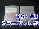 【800枚】【送料無料】 ミラーマット袋 厚み1mm 205×270mm B5・角3  セキスイ 【ライトロン】【発泡シート】【フォームクッション】