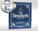 コンビニ後払いOK!【15%OFF】デトハーブ・ティ(ブルーベリー味) 3個セット<デトラーブ、デトラーブダイエットティー、detolherb>