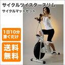 サイクルツイスタースリム&サイクルマットセット【エアロバイク/フィットネスバイク/