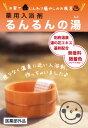 コンビニ後払いOK!薬用入浴剤 るんるんの湯(もと) 20袋セット(送料無料)