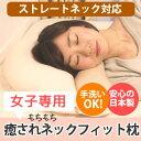 【送料無料】癒されネックフィット枕【ストレートネック/ストレートネック枕/まくら/ネック枕/スマホ首