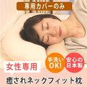 【送料無料/メール便配送/代引不可】癒されネックフィット枕専...