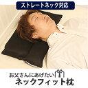【送料無料】お父さんにあげたいネックフィット枕【ストレートネ...