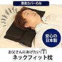 【送料無料/メール便配送】お父さんにあげたいネックフィット枕...