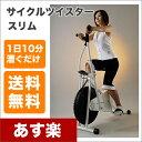 【最新版:エアロバイク】サイクルツイスタースリム送料無料/フィットネスバイク/WT550