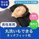 ストレートネック枕 丸洗いもできる男性用ネックフィット枕 【...