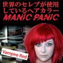 【 定形外 送料無料 】 MANIC PANIC マニックパニック ヘアカラークリーム 【 ♯32 ヴァンパイアレッド 】 118ml [ manic panic / ヘア..