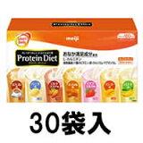 【 宅配便  】 明治プロテインダイエット ミックスパック30袋(30食分)新味キャラメル味追加☆明治 プロテイン ダイエットはお一人様2個まで※注意DHCプロティンダイエットでは