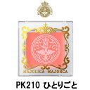 【 定形外 送料無料 】 マジョリカマジョルカ メルティージェム 【 PK210 ひとりごと 】 1