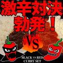 【黒い衝撃】ブラックVSレッドカレーセット(激辛)【炎の赤辛】【楽ギフ_包装】【楽ギフ_メッセ】【楽ギフ_のし】