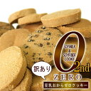 There is reason! Soybean milk bean-curd refuse zero cookie 1.0kg2nd [there is reason]