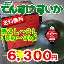 Densuke_3l