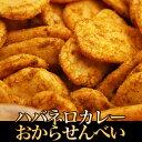 ハバネロカレーおからせんべい600g【楽ギフ_包装】【楽ギフ...