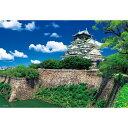【あす楽】風景 1000ピース ジグソーパズル 大阪城 マイクロピース (26x38cm)(M81-833)[ビバリー] t103