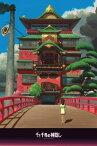 【あす楽】ジグソーパズル 1000ピース ジブリ 千と千尋の神隠し 油屋 (50x75cm)(1000-223) エンスカイ 梱80cm t115