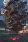 【あす楽】ジブリ ハウルの動く城 1000ピース ジグソーパズル ハウルの動く城 (50x75cm)(1000-243)[エンスカイ] 【梱80cm】t106
